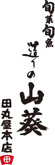 旬菜旬魚 造りの山葵